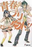青春ラリアット!!〈3〉 (電撃文庫)