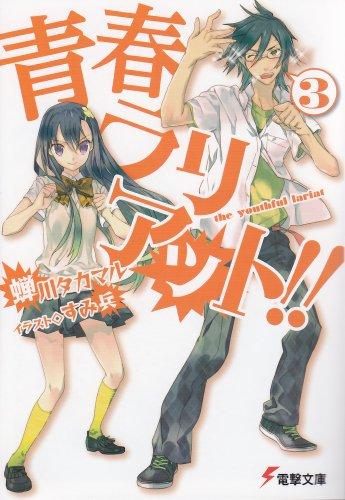青春ラリアット!! 3 (電撃文庫 せ 3-3)