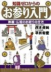 知識ゼロからのお参り入門―神棚・仏壇のお祀りの仕方