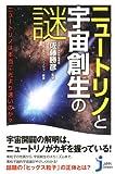 ニュートリノと宇宙創生の謎 (じっぴコンパクト新書)