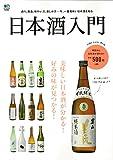 日本酒入門
