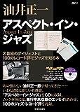 油井正一 アスペクト・イン・ジャズ ~甦る100のジャズ・レコード評~ (CDジャーナルムック)