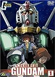 機動戦士ガンダム 1 [DVD]