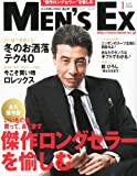 MEN'S EX (メンズ・イーエックス) 2012年 01月号 [雑誌]
