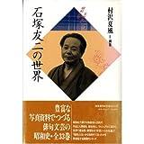石塚友二の世界 (昭和俳句文学アルバム)