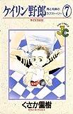 ケイリン野郎(7) (ジュディーコミックス)