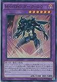 遊戯王カード SD27-JP044 M・HERO ダーク・ロウ(スーパー)遊戯王アーク・ファイブ [-HERO's STRIKE-]