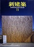 サムネイル:新建築、最新号(2008年11月号)