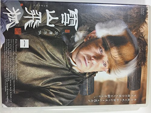 雪山飛狐 全14巻セット  [DVD]
