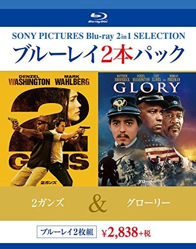 ブルーレイ2枚パック  2GUNS/グローリー [Blu-ray]