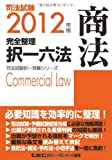 2012年版 司法試験 完全整理択一六法 商法 (司法試験択一受験シリーズ)