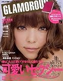 GLAMOROUS (グラマラス) 2009年 04月号 [雑誌]