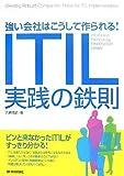 強い会社はこうして作られる! ITIL実践の鉄則