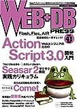 WEB+DB PRESS Vol.41