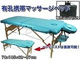 整骨院/整体◆携帯用ベッド◆有孔マッサージベッド◆グリーン/WT003A