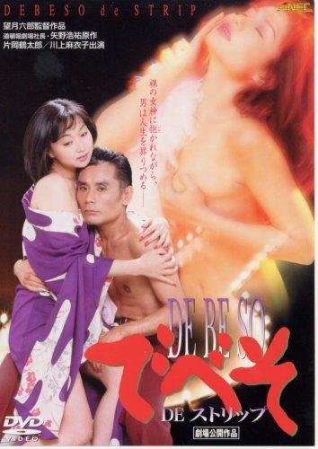 でべそ DE ストリップ [DVD]
