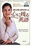 リサ・ステッグマイヤーの心に残る英語—音読して覚える英語の名文・名ゼリフ