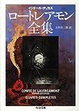 ロートレアモン全集 (ちくま文庫)