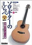 ソロギターのしらべ 官能のスタンダード編 DVD版[DVD]