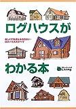 ログハウスがわかる本—楽しくて心地よい木の住まい・ログハウスのすべて (Weekend Living)