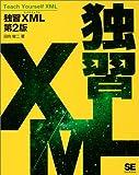 独習XML (独習シリーズ)