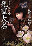 死霊大名 くノ一秘録1 (文春文庫 か 46-24 くノ一秘録 1)