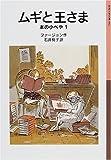 ムギと王さま—本の小べや〈1〉 (岩波少年文庫)