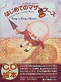 はじめてのマザーグース-Ring-a-Ring o'Roses (CDと絵本)