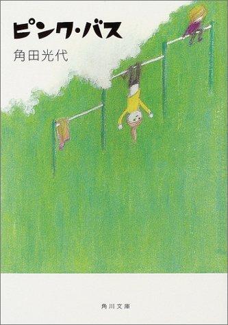 ピンク・バス (角川文庫)