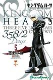 キングダム ハーツ 358/2Days(5) (ガンガンコミックス)
