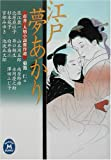 江戸夢あかり―市井・人情小説傑作選 (学研M文庫)