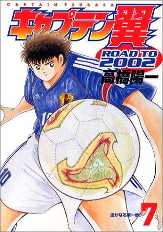キャプテン翼 ROAD TO 2002(漫画) - 無料・試し …