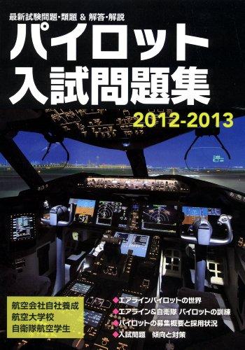 パイロット入試問題集2012-2013