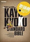 歌謡曲スタンダード・バイブル (CD付)
