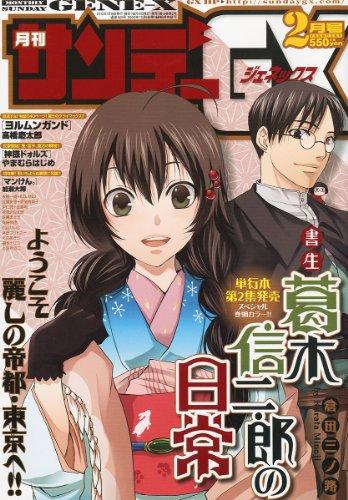 月刊 サンデー GX (ジェネックス) 2012年 02月号 [雑誌]