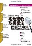 宅地建物取引業法関係法令集[改訂第16版] (QP books)