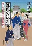 虹色の決着: やったる侍涼之進奮闘剣5 (新潮文庫 は 54-5 やったる侍涼之進奮闘剣 5)