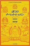 ぼくのチベット・レッスン 最新版 (ちいさなところから世界をみつめる本)