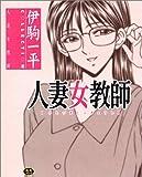 人妻女教師 (スズランコミックスX)