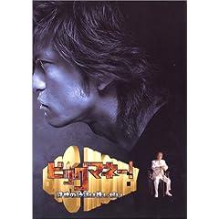 �r�b�O�}�l�[~�����̍����͊�������~ DVD-BOX