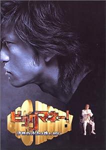 ビッグマネー~浮世の沙汰は株しだい~ DVD-BOX