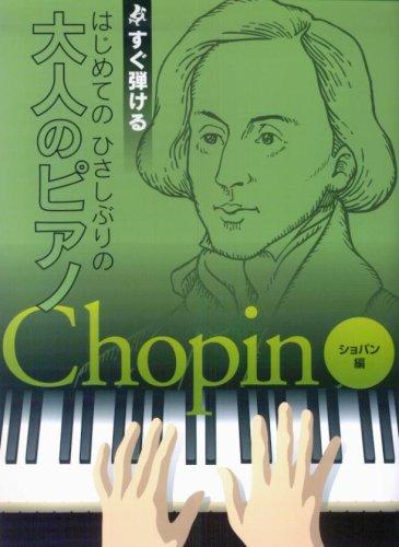 はじめてのひさしぶりの大人のピアノ