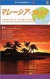マレーシア・ブルネイ—クアラルンプール、ペナン島、ランカウイ島、コタ・キナバル、バンダル・スリ・ブガワン (ワールドガイド—アジア)