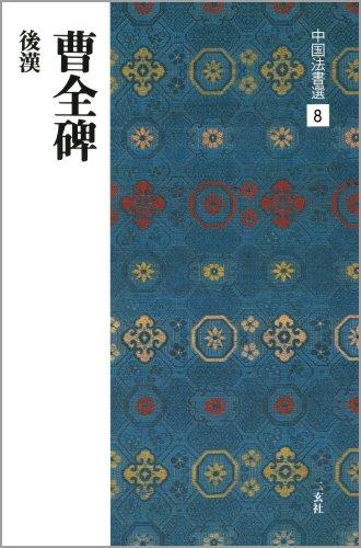 曹全碑[後漢/隷書] (中国法書選 8)