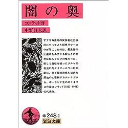 闇の奥 (岩波文庫 赤 248-1)