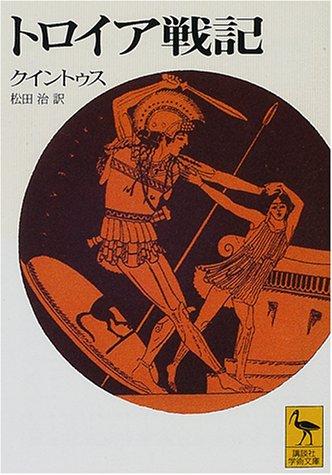 トロイア戦記 (講談社学術文庫)
