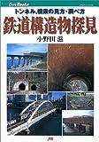 鉄道構造物探見 JTBキャンブックス