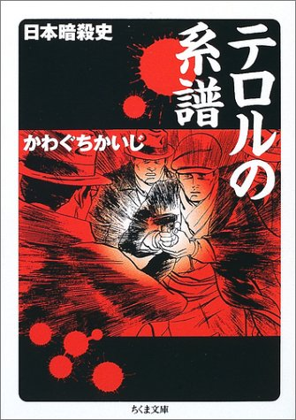 テロルの系譜―日本暗殺史
