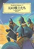 幻の戦士たち / 市川 定春 のシリーズ情報を見る