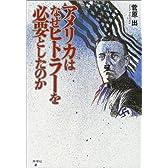 アメリカはなぜヒトラーを必要としたのか